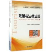 全国导游人员资格考试统考教材(共3册)