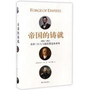 帝国的铸就(1861-1871改革三巨人与他们塑造的世界)(精)