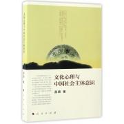 文化心理与中国社会主体意识
