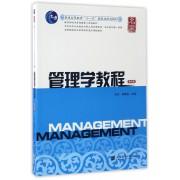 管理学教程(第4版普通高等教育十一五国家级规划教材)