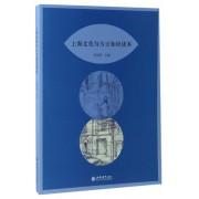 上海文化与方言知识读本