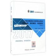 一级注册结构工程师专业考试历年试题疑问解答专题聚焦(第7版)/2017执业资格考试丛书