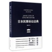 日本民事诉讼法典(精)/外国民事诉讼法译丛