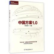 中国方案1.0/清华大学中国与世界经济丛书
