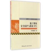 施工现场安全防护与职业卫生(建筑工人技能培训教程)