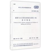 建筑与小区雨水控制及利用工程技术规范(GB50400-2016)/中华人民共和国国家标准