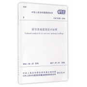 冰雪景观建筑技术标准(GB51202-2016)/中华人民共和国国家标准