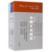 中国文化简史(共4册)