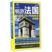 畅游法国(升级版)/畅游世界系列