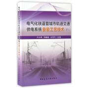 电气化铁道暨城市轨道交通供电系统安装工艺技术(下)