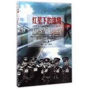 红星下的雄鹰(二战时期苏联海空军战斗机王牌纵览1939-1945No.1)