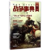 战争事典(MOOK28)