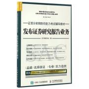 发布证券研究报告业务(证券分析师胜任能力考试辅导教材)