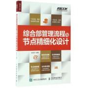 综合部管理流程与节点精细化设计/弗布克综合部精细化管理系列
