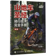 山地车圣经(骑行技术完全手册第2版)