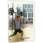 男性力量训练(体能核心稳定性爆发力训练指南)