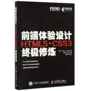 前端体验设计(HTML5+CSS3终极修炼)