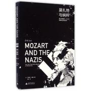 莫扎特与纳粹(第三帝国对一个文化偶像的歪曲滥用)