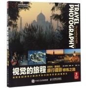 视觉的旅程(史蒂夫·戴维的旅行摄影修炼之路)/世界顶级摄影大师