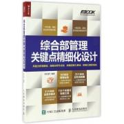 综合部管理关键点精细化设计/弗布克综合部精细化管理系列