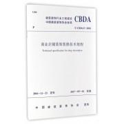 商业店铺装饰装修技术规程(T\CBDA5-2016)/建筑装饰行业工程建设中国建筑装饰协会标准