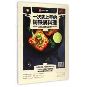 一次就上手的铸铁锅料理/掌厨达人系列