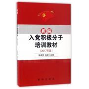 新编入党积极分子培训教材(2017年版)