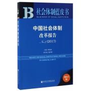 中国社会体制改革报告(2017No.5)/社会体制蓝皮书