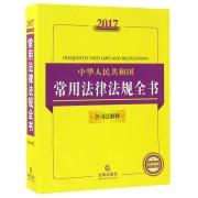 2017中华人民共和国常用法律法规全书