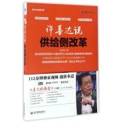 许善达说供给侧改革/新经济战略书系