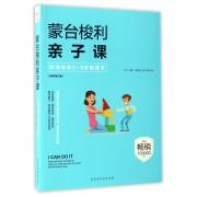 蒙台梭利亲子课(如何培养2-5岁的孩子9周年修订版)