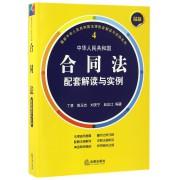 中华人民共和国合同法配套解读与实例/最新中华人民共和国法律配套解读与实例系列