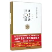 孙子兵法与三十六计(精)/中华国学典藏读本