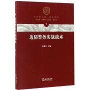 边防警务实战战术/公安学文库
