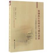 强制执行的理论与制度创新--中国执行论坛优秀论文集