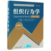 组织行为学(第15版清华MBA核心课程英文版教材)