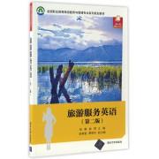 旅游服务英语(第2版全国职业教育旅游服务与管理专业系列规划教材)