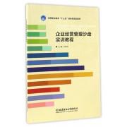 企业经营管理沙盘实训教程(高等职业教育十三五创新型规划教材)