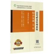 ERP财务管理系统综合实训(用友U8V10.1版第2版高等职业教育财务会计专业系列教材)