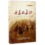 DVD-R永远的长征<八集历史纪录片>4碟装(精)