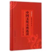 中国文化元典选读(精)/国学精华读本