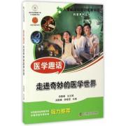 医学趣话(走进奇妙的医学世界)/人生必须知道的健康知识科普系列丛书