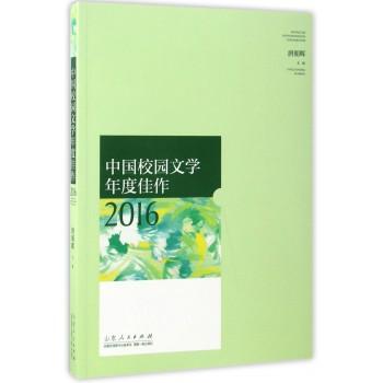 中国校园文学年度佳作(2016)