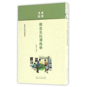 世界书局模范公民训练册/经典民国老课本