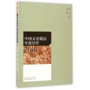中国文史精品年度佳作(2016)