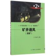 矿井通风(采矿第2版中等职业教育十三五规划教材)