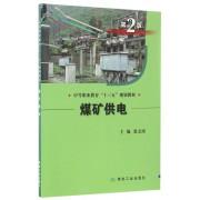 煤矿供电(第2版中等职业教育十三五规划教材)