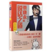 蔡康永的说话之道(共2册)