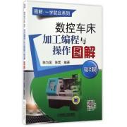 数控车床加工编程与操作图解(第2版)/图解一学就会系列