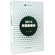 2014年度新媒体/南方传媒绿皮书